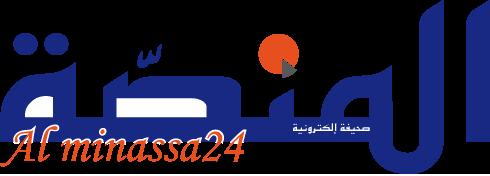 المنصة 24 Alminassa